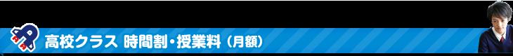 高校クラス時間割・授業料(月額)