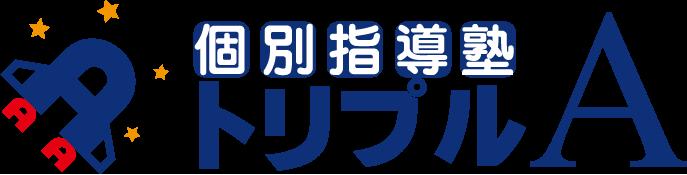 個別指導塾トリプルA|妻田スクール・愛川スクール・三田スクール・本厚木スクール