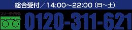 0120-311-621