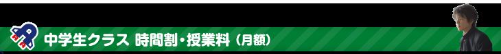 中学生クラス 時間割・授業料(月額)