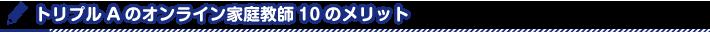 トリプルAのオンライン家庭教師10のメリット